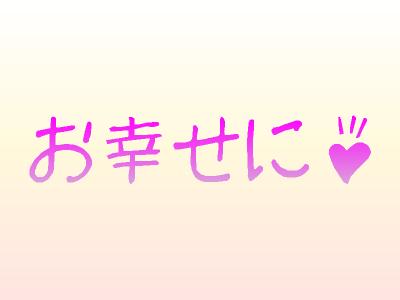 お幸せに♥
